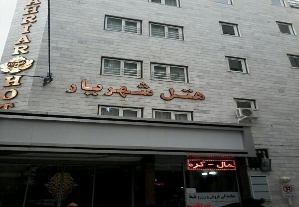 هتل شهریار